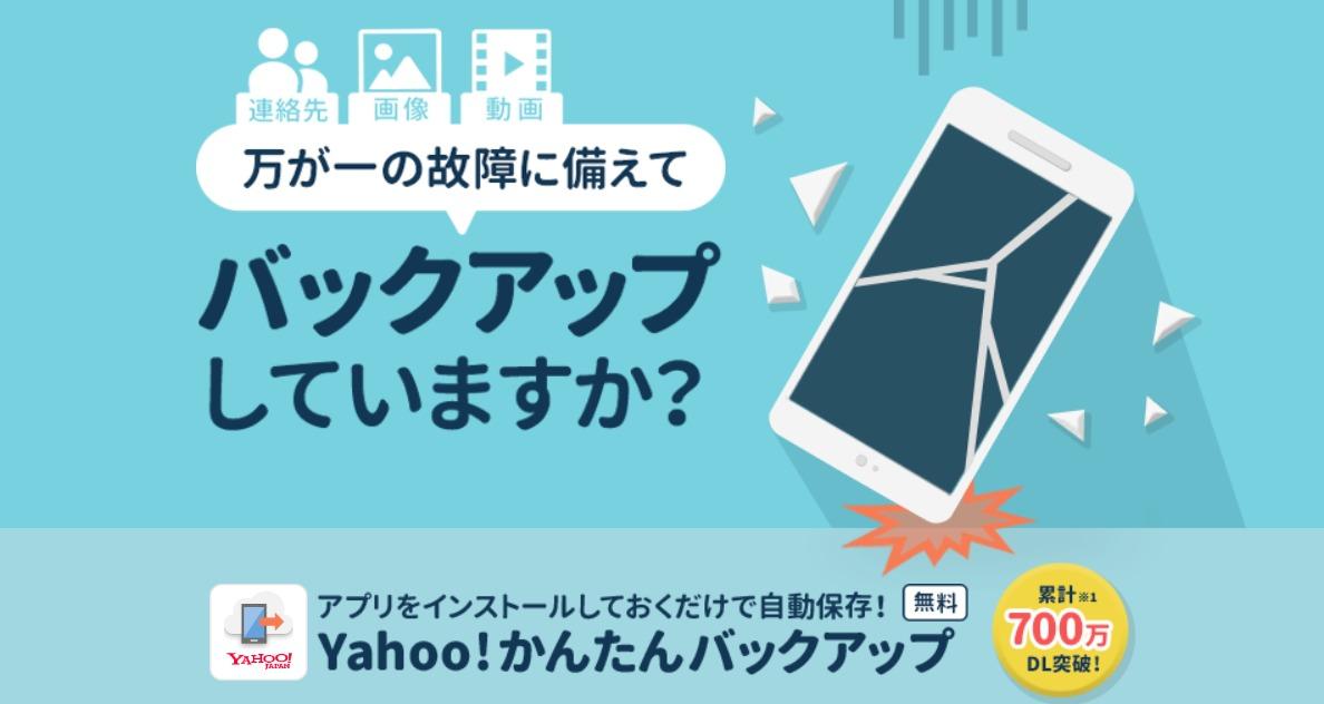 Yahoo!バックアップ